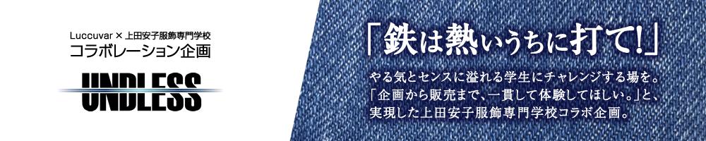 上田安子服飾専門学校コラボ企画